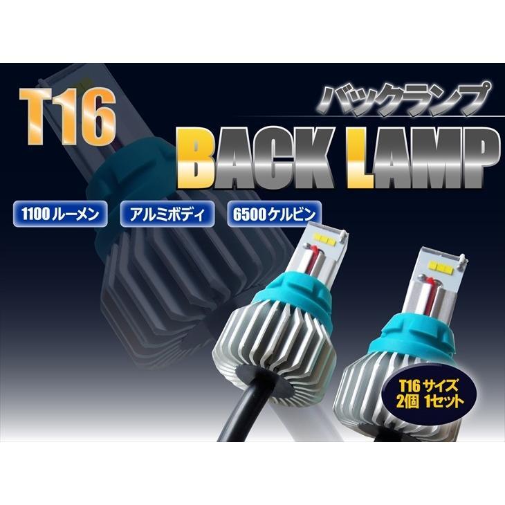 T16 LED バックランプ SORA-SMD