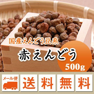 豆 赤えんどう豆 北海道産 令和2年産 メール便 送料無料 500g ※日時指定不可・代引不可・同梱不可商品|mamehei