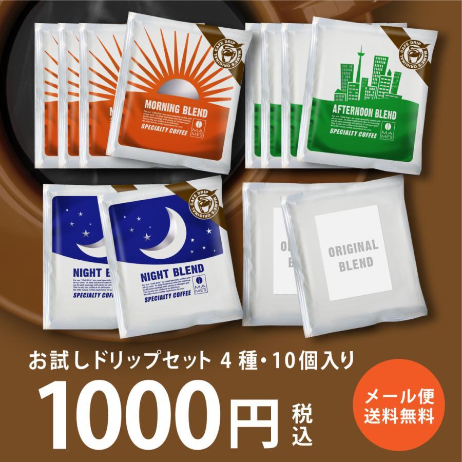 ドリップコーヒー お試し 1000円 ぽっきり たっぷり10g 4種10個詰め合わせ マメーズ オリジナルドリップ ドリップバッグ ポイント消化 買い回り 送料無料 セール|mames