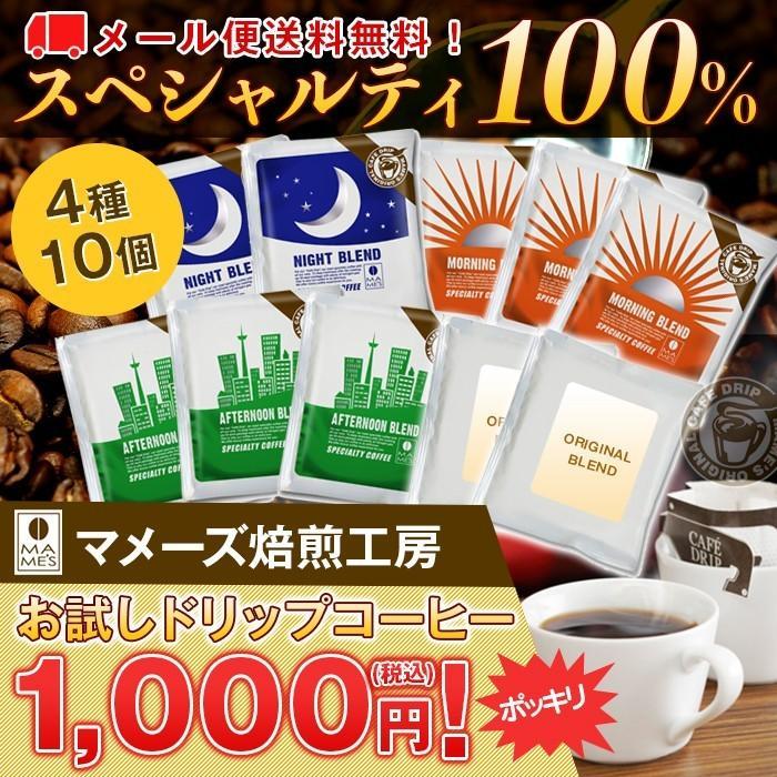 ドリップコーヒー お試し 1000円 ぽっきり たっぷり10g 4種10個詰め合わせ マメーズ オリジナルドリップ ドリップバッグ ポイント消化 買い回り 送料無料 セール|mames|02