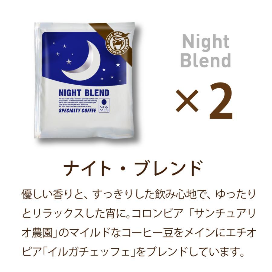 ドリップコーヒー お試し 1000円 ぽっきり たっぷり10g 4種10個詰め合わせ マメーズ オリジナルドリップ ドリップバッグ ポイント消化 買い回り 送料無料 セール|mames|06