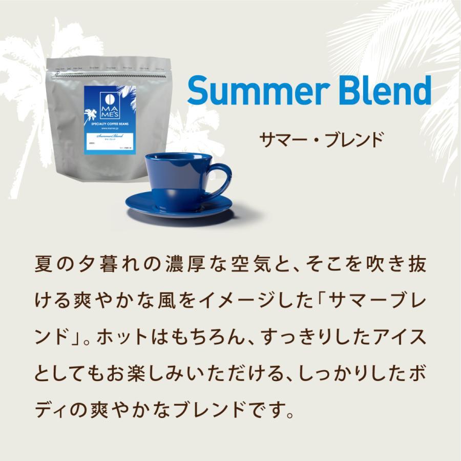 コーヒー豆 コーヒー お試し体験 セット150g 2種 送料無料 季節のブレンドとお好みのスペシャルティコーヒーが選べるセット マメーズ 焙煎工房|mames|04