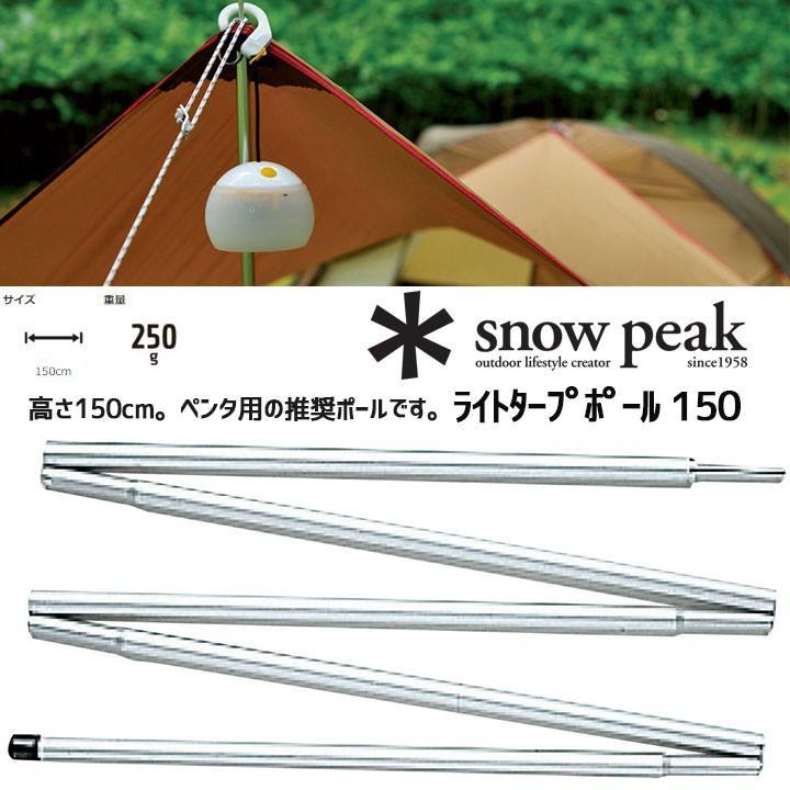 SNOWPEAK スノーピーク ライトタープポール 150 (SLV):TP-160 mammutstore-paddle