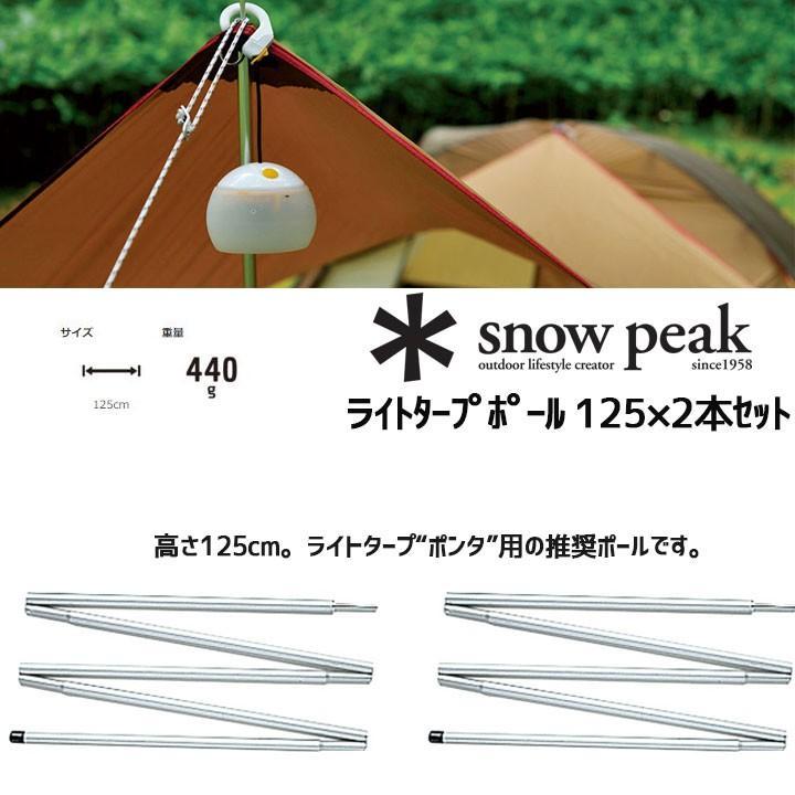 SNOWPEAK スノーピーク ライトタープポール 125×2本セット (SLV):TP-161|mammutstore-paddle