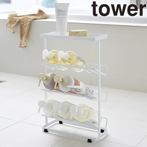 ディスペンサースタンド 山崎実業 バスボトルラック タワー (tower) 2909,2910|mamoru-k