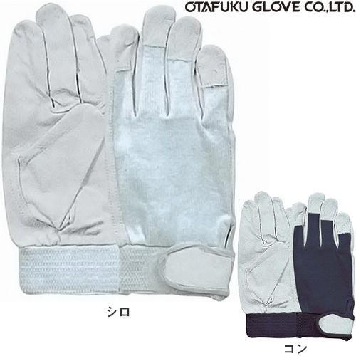 おたふく手袋 在庫処分特価 豚甲メリヤス マジック付 3双入×50セット [総数150双] R-293