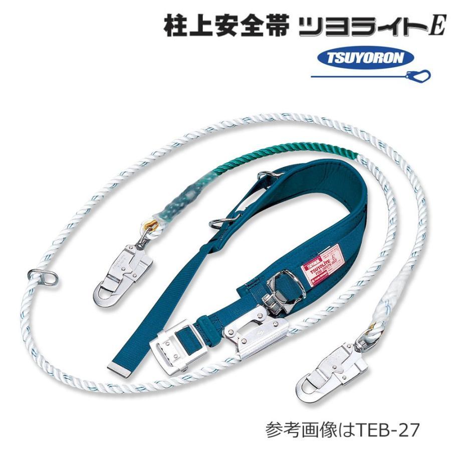 藤井電工/ツヨロン [TE-27K] 柱上安全帯 ツヨライトE/補助フック付/軽量バックル/尻掛けベルト