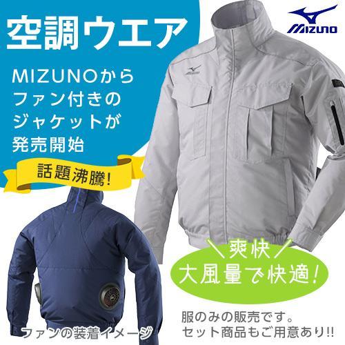 空調服 ミズノ MIZUNO エアリージャケット 服のみ C2JE8180 作業着 作業服 春夏 涼しい 快適 猛暑対策 熱中症対策 扇風機作業服