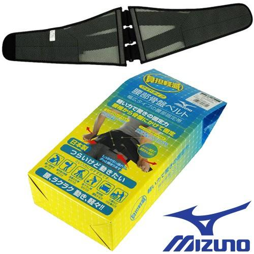 腰サポーター ミズノ MIZUNO 腰部骨盤ベルト(ワイドタイプ) C3JKB50205 腰用