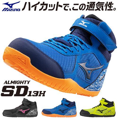 2021年 新作 新商品 安全靴 ミズノ MIZUNO ALMIGHTY SD13H オールマイティ 限定モデル マジック テープ