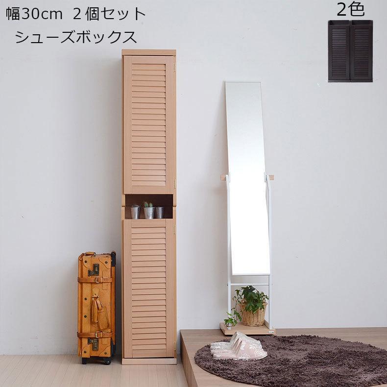 シューズボックス シューズラック くつ箱 2個セット 幅約30cm ルーバーシューズボックス 2個セット 幅約30cm ルーバーシューズボックス 2個セット 幅約30cm ルーバーシューズボックス f49