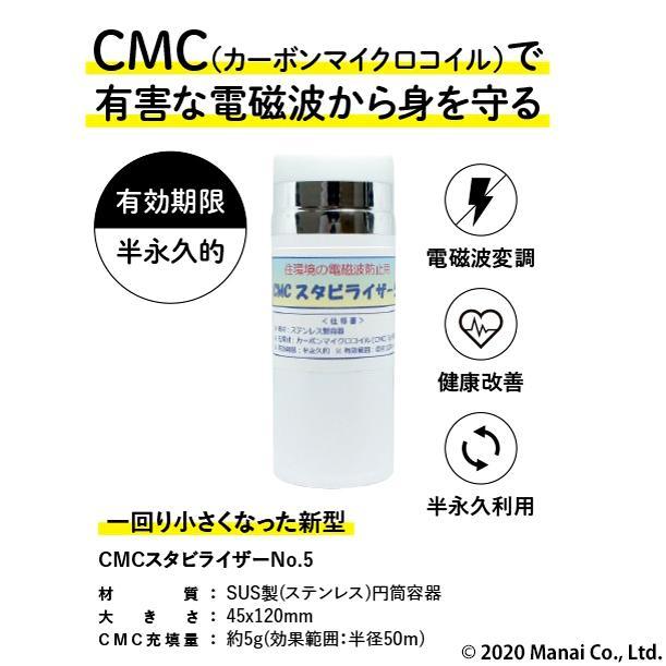 CMC 置き型 広範囲 電磁波防止 スタビライザー No.5 半径50m 5g充填  5G 電磁波対策 電磁波ストレス 電磁波カット manai