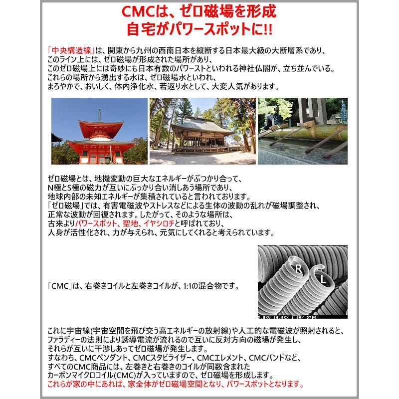 CMC 置き型 広範囲 電磁波防止 スタビライザー No.5 半径50m 5g充填  5G 電磁波対策 電磁波ストレス 電磁波カット manai 09
