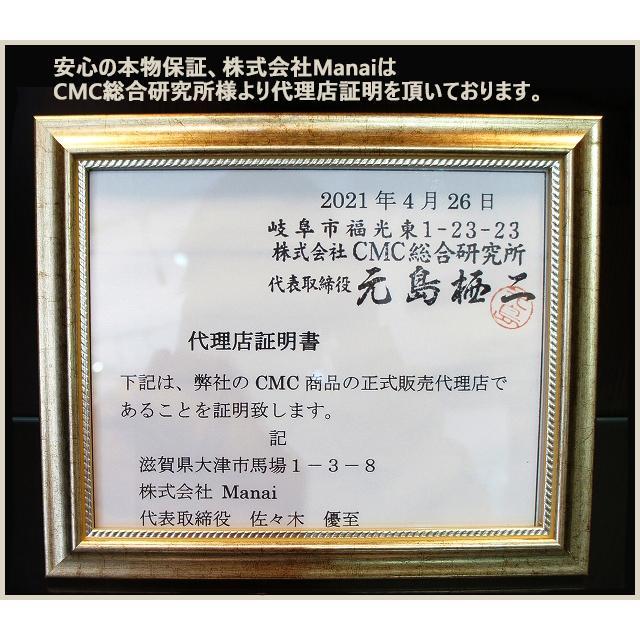 CMC 置き型 広範囲 電磁波防止 スタビライザー No.5 半径50m 5g充填  5G 電磁波対策 電磁波ストレス 電磁波カット manai 11