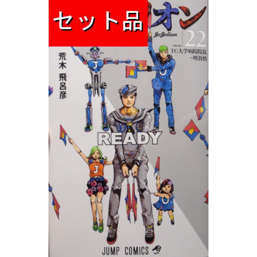 ジョジョリオン(1〜22巻セット) mangayaanimeya