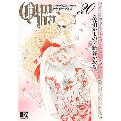 【新品】QUO·VADIS ·クオ·ヴァディス· (1-20巻 全巻) 全巻セット