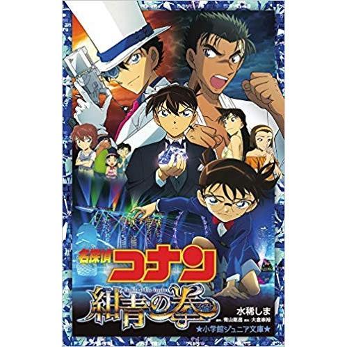 【新品】【児童書】名探偵コナンシリーズ(全24冊) 全巻セット