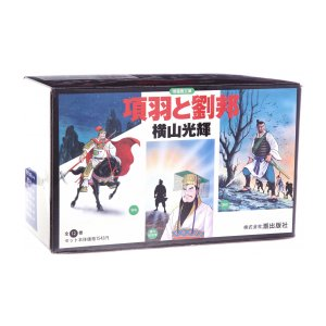 【新品】項羽と劉邦 [文庫版] (1-12巻 全巻) 全巻セット