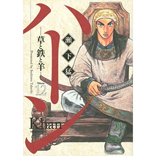 【新品】ハーン -草と鉄と羊-(1-12巻 最新刊) 全巻セット