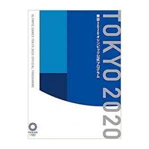 定番の人気シリーズPOINT(ポイント)入荷 安い 新品 東京2020オリンピック公式プログラム