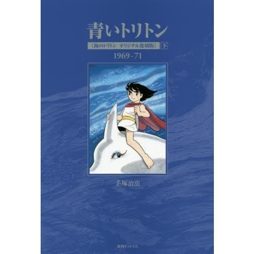 【新品】青いトリトン 《海のトリトン オリジナル復刻版》 (1-2巻 最新刊) 全巻セット