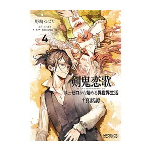 新刊 最 リゼロ 漫画
