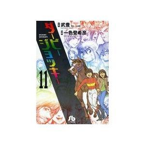【新品】ダービージョッキー [文庫版] (1-11巻 全巻)全巻セット