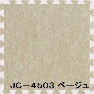 ジョイントカーペット JC-45 40枚セット 色 ベージュ サイズ 厚10mm×タテ450mm×ヨコ450mm/枚 40枚セット寸法(2250mm×3600mm) 〔洗える〕 〔日本製〕