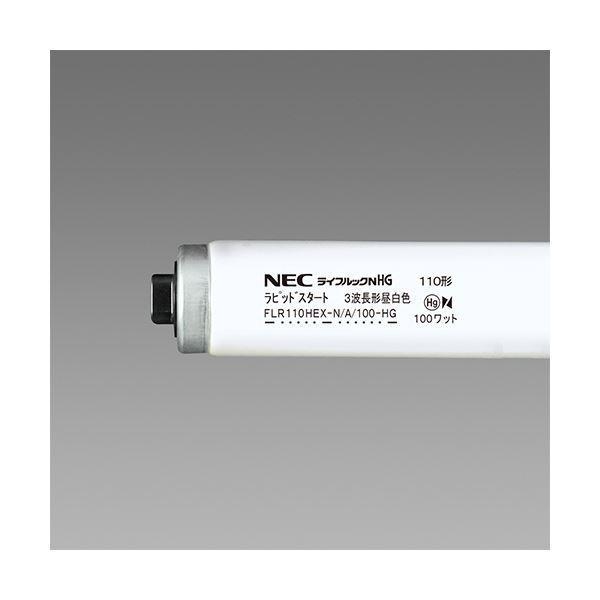 NEC 蛍光ランプ ライフルックHG直管ラピッドスタート形 110W形 昼白色 FLR110HEXN/A100HG10P 1パック(10本)