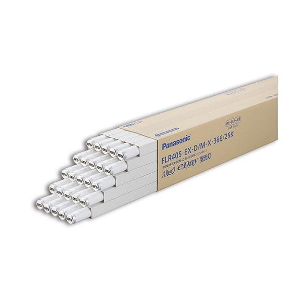 パナソニック 蛍光ランプパルックe-Day ラピッドスタート 40形 昼光色 FLR40SEXDMX36E25K 1ケース(25本)