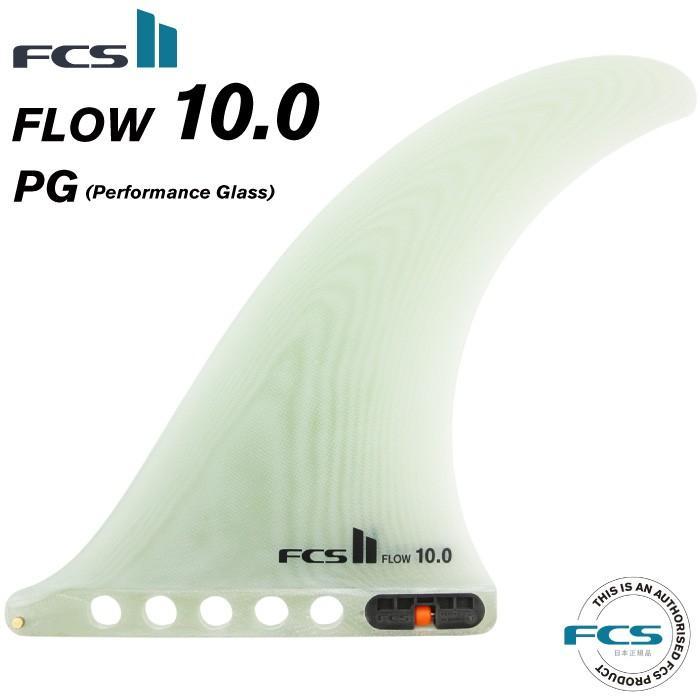 """日本正規品 ロングボード用センターフィン FCS2 FIN エフシーエス2フィン FLOW - PG 10.0"""" フロー フロウ"""