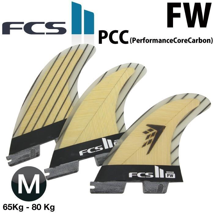 日本正規品 ショートボード用フィン FCS2 FIN エフシーエス2フィン FW PCC Firewire's shaper fin パフォーマンスコアカーボン 3フィン トライフィン