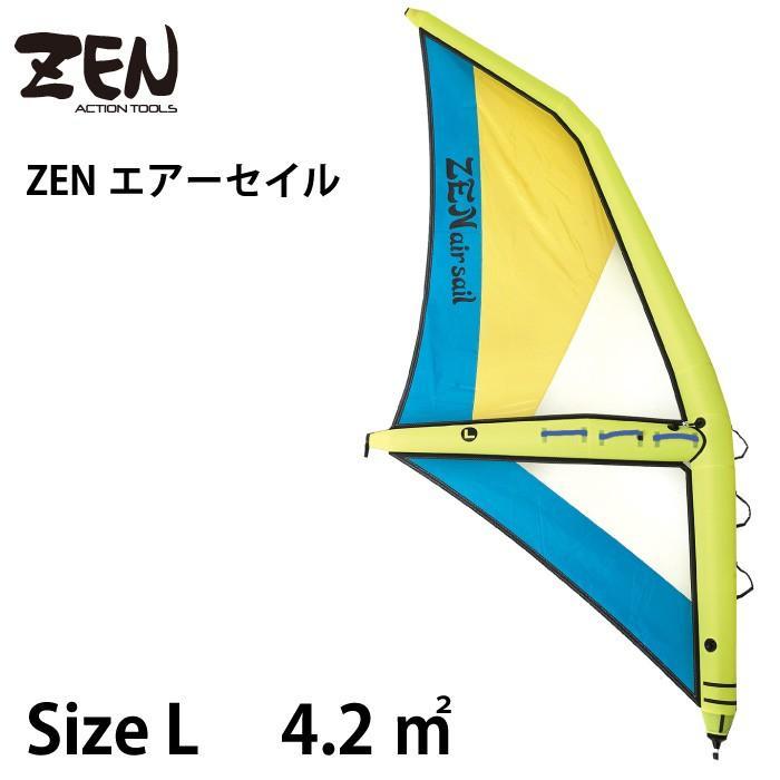 【安心発送】 在庫一掃セール ZEN ゼン Air Sail Air エアーセイル ZEN Lサイズ インフレータブル ウィンドサーフィン サップ スタンドアップパドルボード サップ インフレータブルボード, 大特価:ad23fa03 --- airmodconsu.dominiotemporario.com
