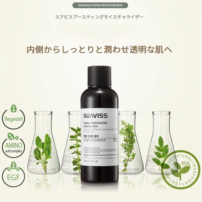 保湿力 化粧水