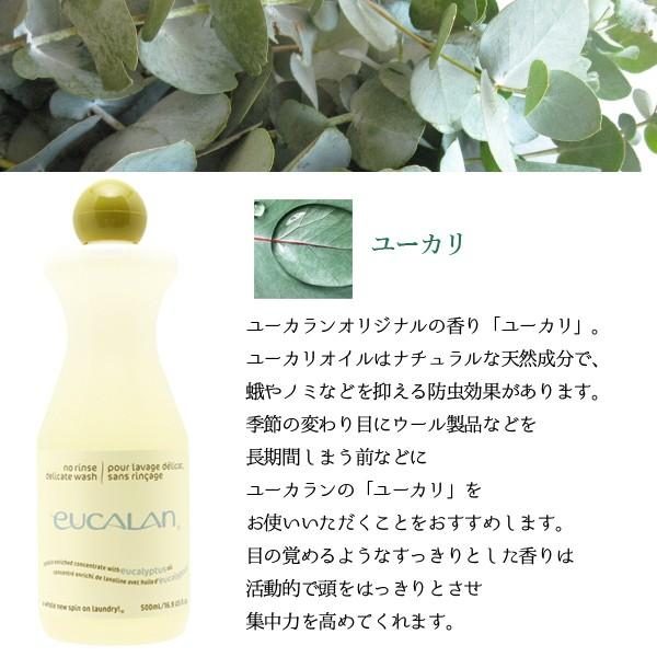 100%天然成分の衣類にも環境にも優しい液体洗剤 子供服やペットの服も洗えます 【eucalan】 ユーカラン洗剤 (500ml)|manifica|02