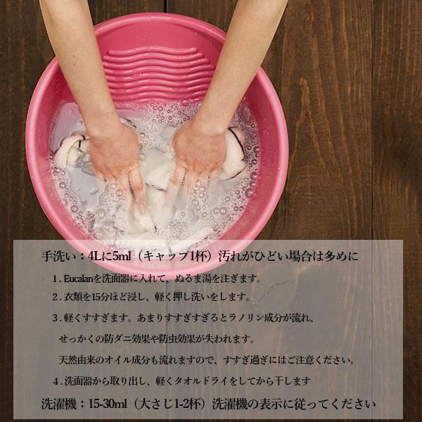 100%天然成分の衣類にも環境にも優しい液体洗剤 子供服やペットの服も洗えます 【eucalan】 ユーカラン洗剤 (500ml)|manifica|06