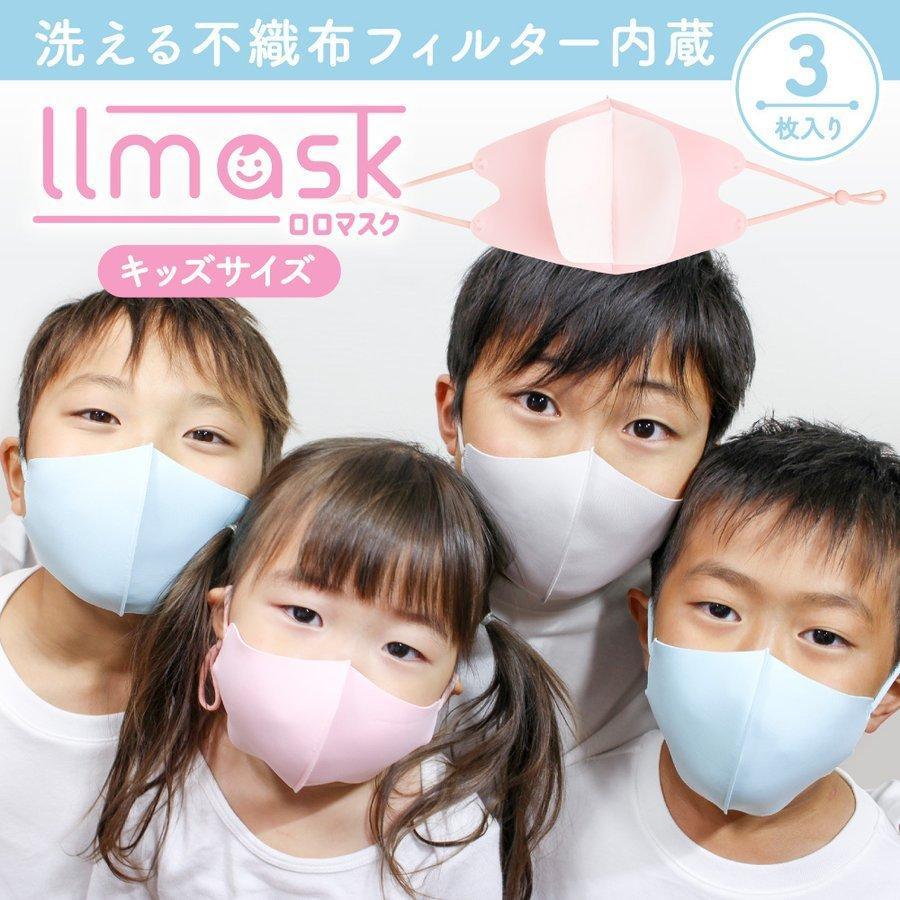 【2点目半額クーポン】子供用マスク 安心 2重マスク 2歳から成人まで使える小さめマスク 洗える ウレタンマスク 不織布 フィルター|manjiro