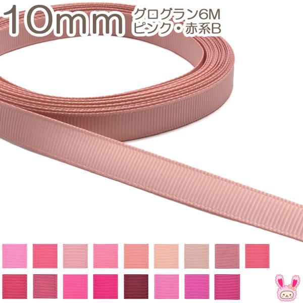 [K] 10mm 《6m》 グログランリボン ピンク・赤系B 【YR】|manmakasan