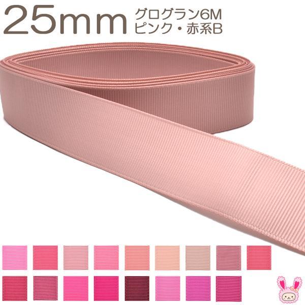[K] 25mm 《6m》 グログランリボン ピンク・赤系B 【YR】|manmakasan