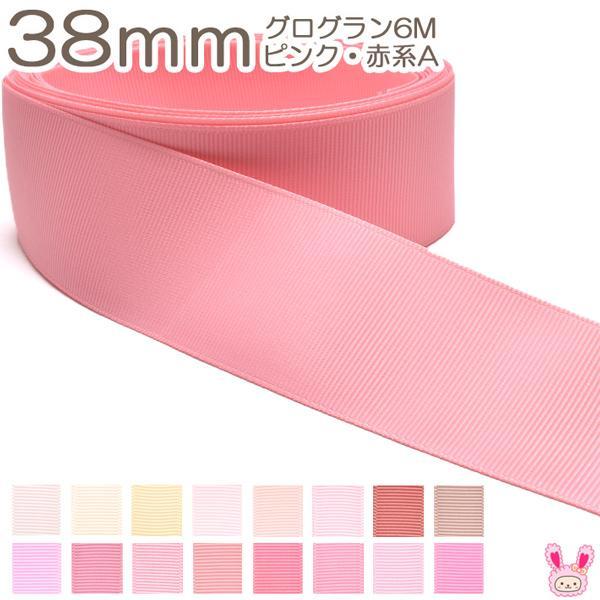 [K] 38mm 《6m》 グログランリボン ピンク・赤系A 【YR】|manmakasan