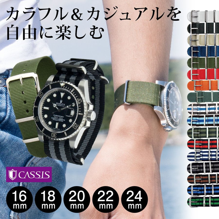 腕時計ベルト バンド 交換 ナイロン 24mm 22mm 20mm 18mm 16mm CASSIS TYPE NATO 141601S mano-a-mano