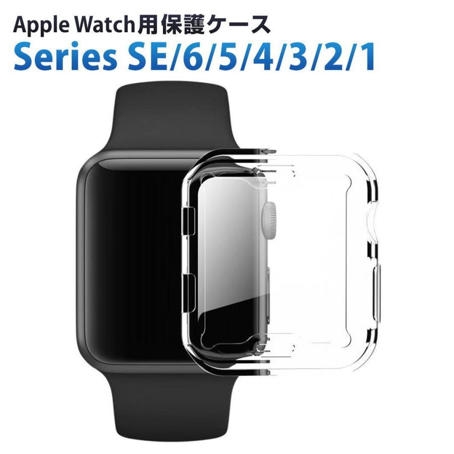 アップルウォッチ カバー ケース Apple Watch カバー ケース 6,SE,5,4,3,2,1 対応 クリア 透明 耐衝撃 衝撃吸収 38mm 40mm 42mm 44mm カシス製 CASSIS mano-a-mano