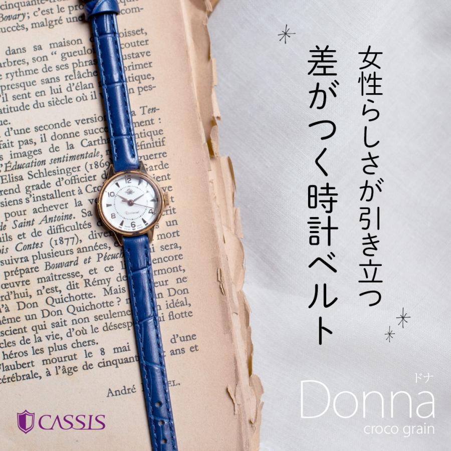 腕時計ベルト バンド レディース 交換 牛革 14mm 13mm CASSIS DONNA Croco Calf D0000312|mano-a-mano|04