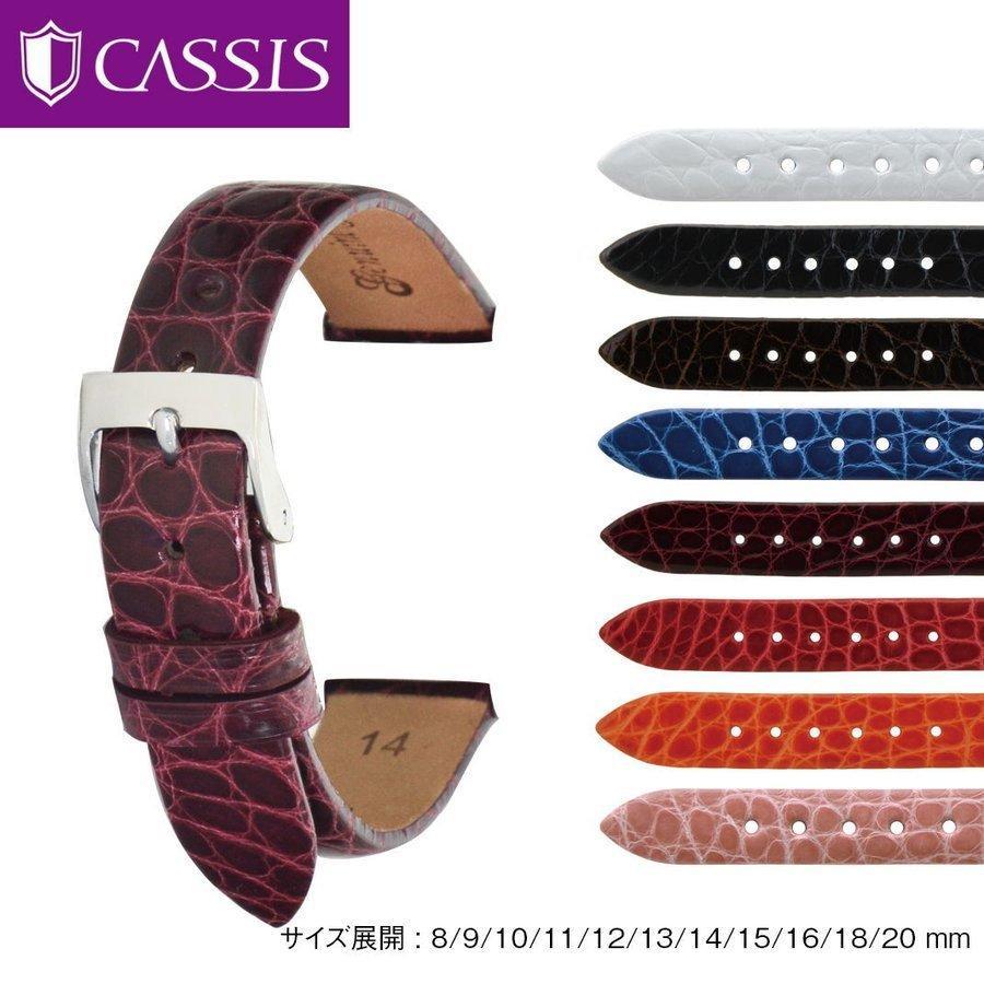 腕時計ベルト バンド レディース 交換 ワニ革 16mm 15mm 14mm 13mm CASSIS RIOM shiny D0000B68|mano-a-mano