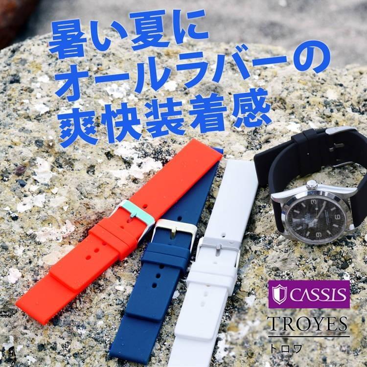 腕時計ベルト バンド 交換 シリコン メンズ 22mm 20mm 18mm CASSIS TROYES U0100465 mano-a-mano 04