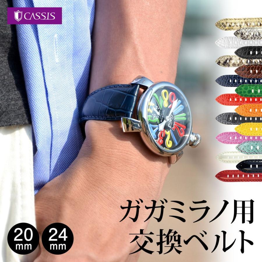 腕時計ベルト バンド 交換 牛革 ガガミラノ(GAGA MILANO) 用 CASSIS TYPE GGM U1003329 mano-a-mano