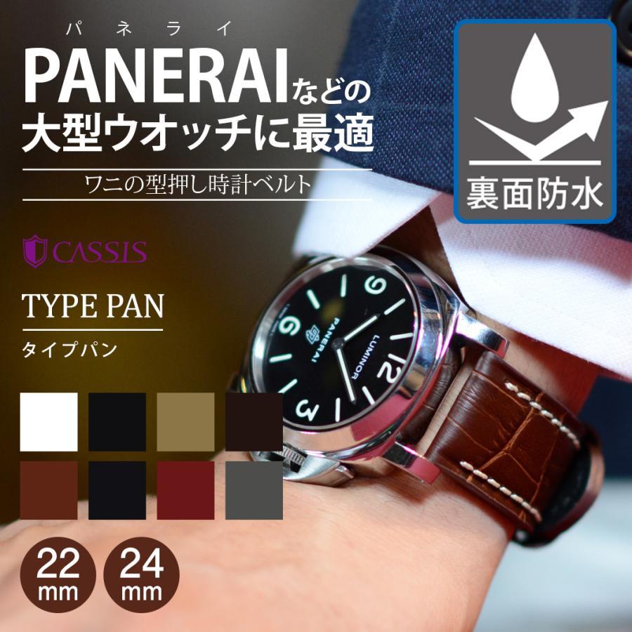 腕時計ベルト バンド 交換 牛革 パネライ用 24mm 22mm CASSIS TYPE PAN U1014008|mano-a-mano