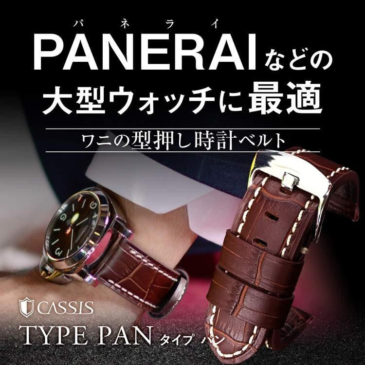 腕時計ベルト バンド 交換 牛革 パネライ用 24mm 22mm CASSIS TYPE PAN U1014008|mano-a-mano|04
