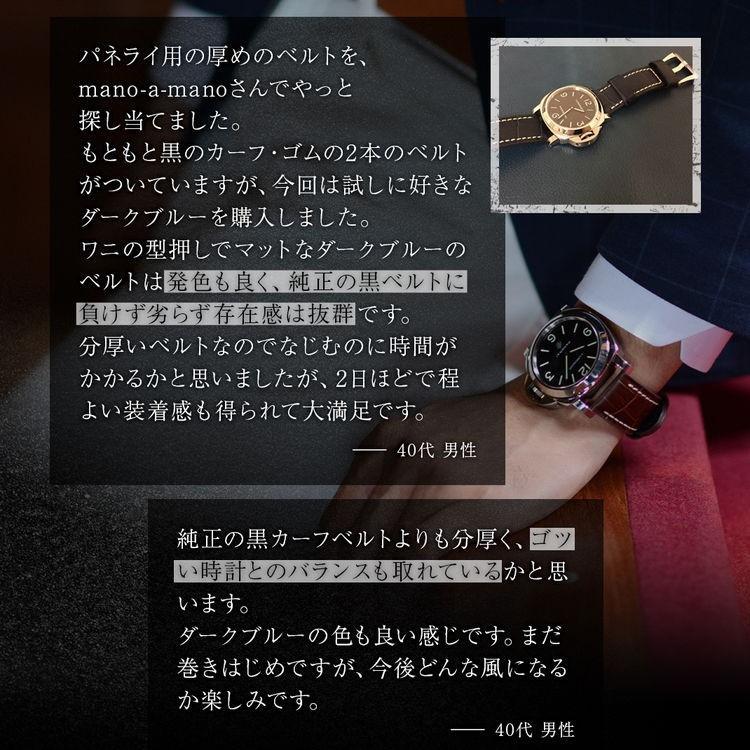 腕時計ベルト バンド 交換 牛革 パネライ用 24mm 22mm CASSIS TYPE PAN U1014008|mano-a-mano|07