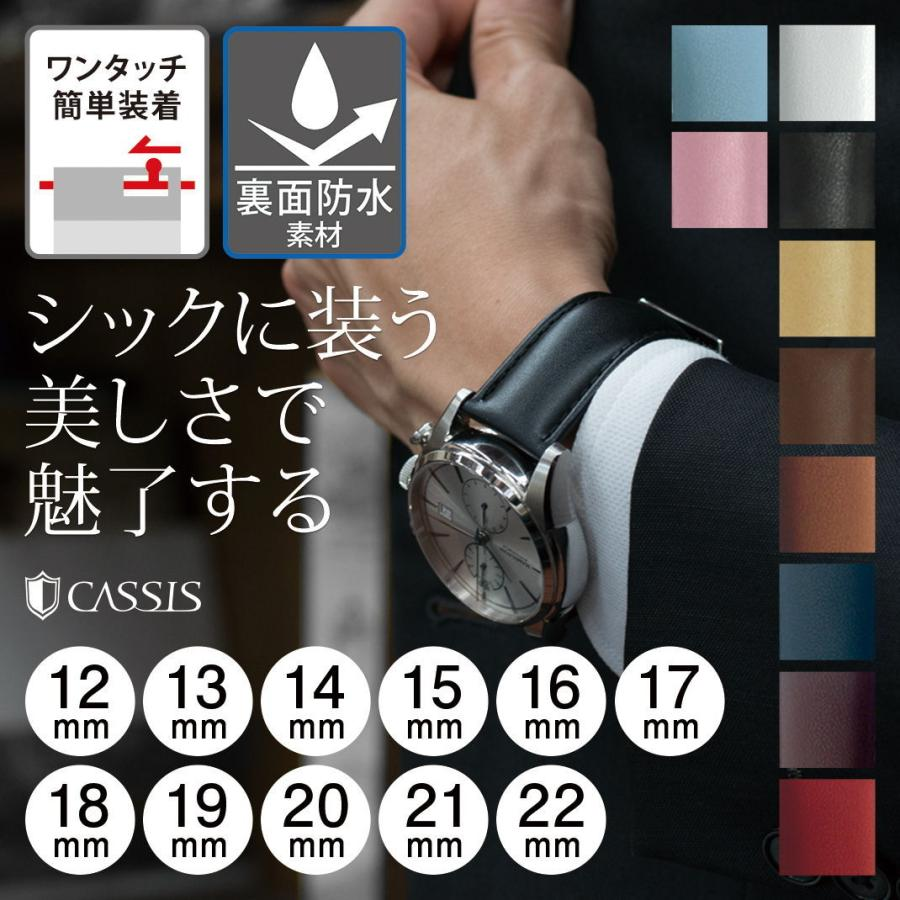 腕時計ベルト バンド 交換 牛革 22mm 21mm 20mm 19mm 18mm 17mm CASSIS REIMS U10257A1|mano-a-mano